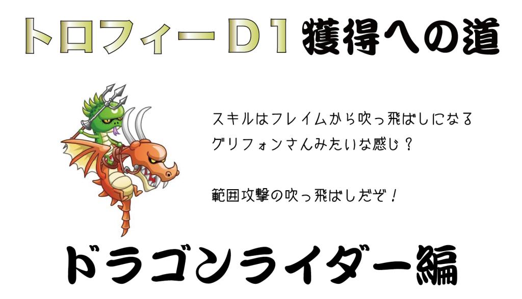 城ドラ トロフィーD1 ドラゴンライダー
