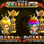城ドラ 東京フェス 年間王者 アバター