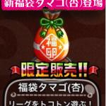 城ドラ 福袋タマゴ(杏)