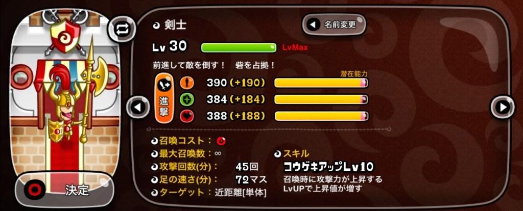城ドラ 剣士30
