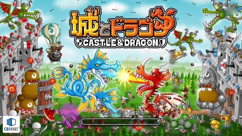 城ドラ ブルードラゴン
