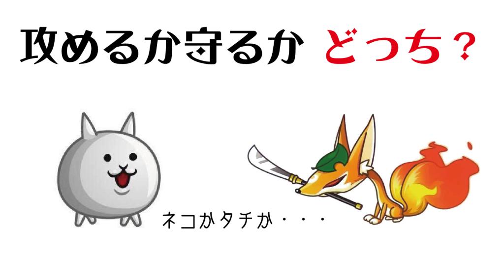 城ドラ リーグ 戦い方