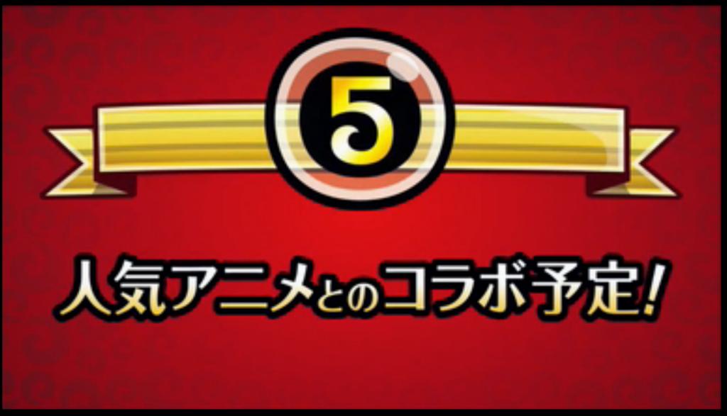 城ドラ アニメ コラボ