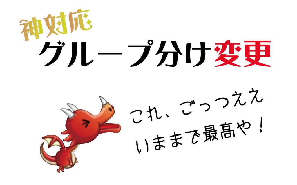 城ドラ グループ分け変更