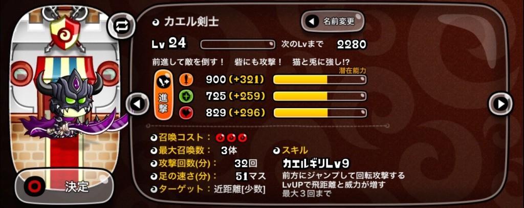 城ドラ カエル剣士 レベル24