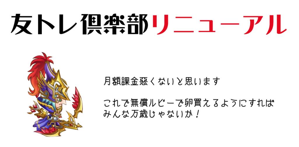 城ドラ 友トレ倶楽部 リニューアル