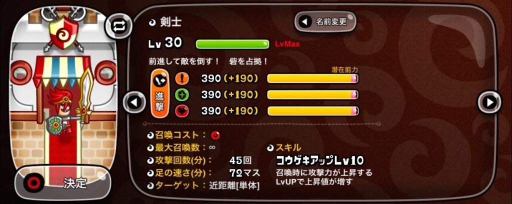 城ドラ 剣士30 フル装備