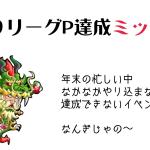 城ドラ リーグP達成ミッション