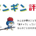 城ドラ ペンギン 評価