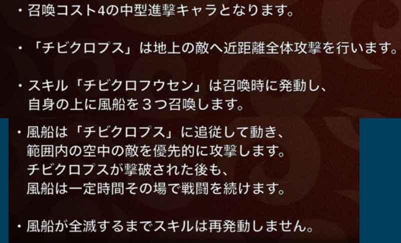 城ドラ チビクロプス  詳細