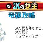 城ドラ 氷の女王 竜級