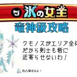 城ドラ 氷の女王 竜神級