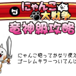 城ドラ にゃんこ大戦争 竜神級