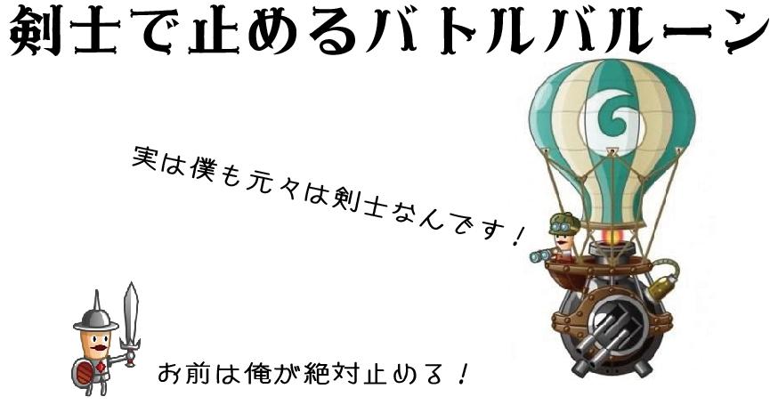 城ドラ バトルバルーン 剣士