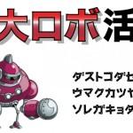 城ドラ 巨大ロボ リーグ