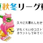 城ドラ 春夏秋冬リーグ