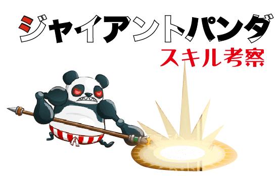 城ドラ ジャイアントパンダ スキル タタキツケ