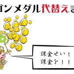 城ドラ ドラゴンメダル 代替え
