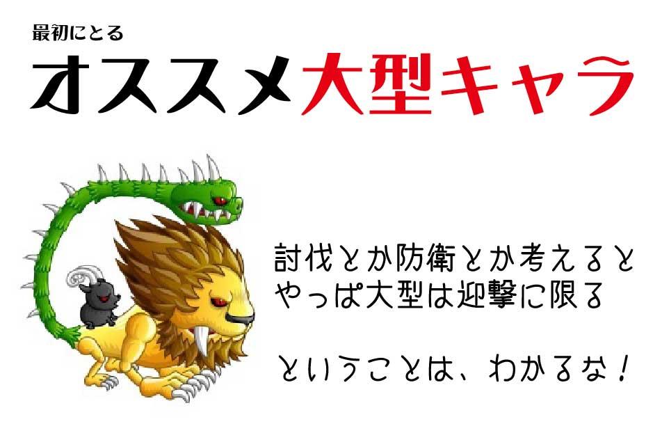 初心者 城 と ドラゴン