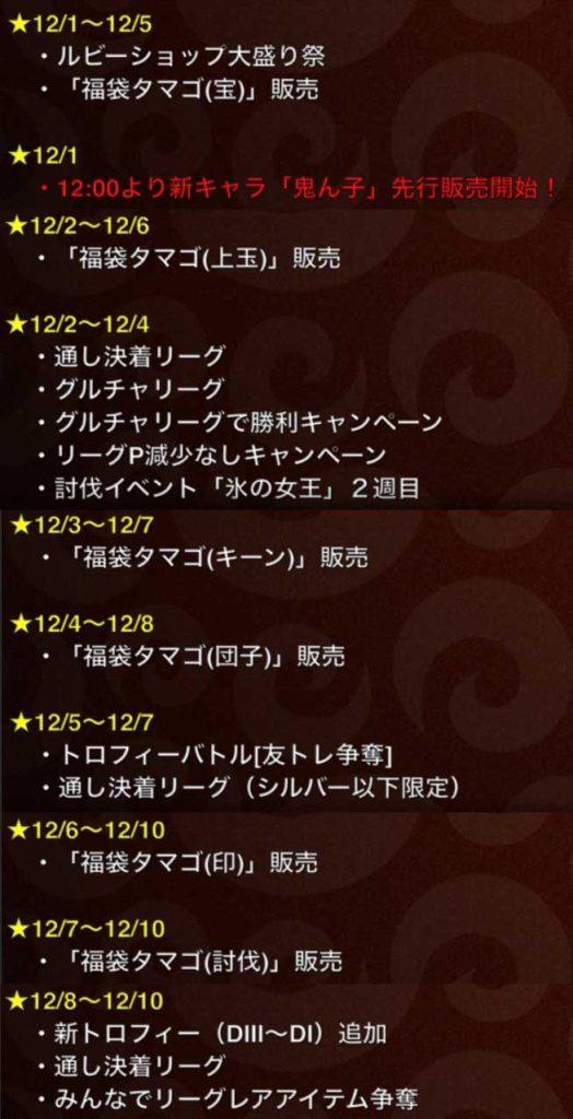 城ドラ 2017/12上旬スケジュール