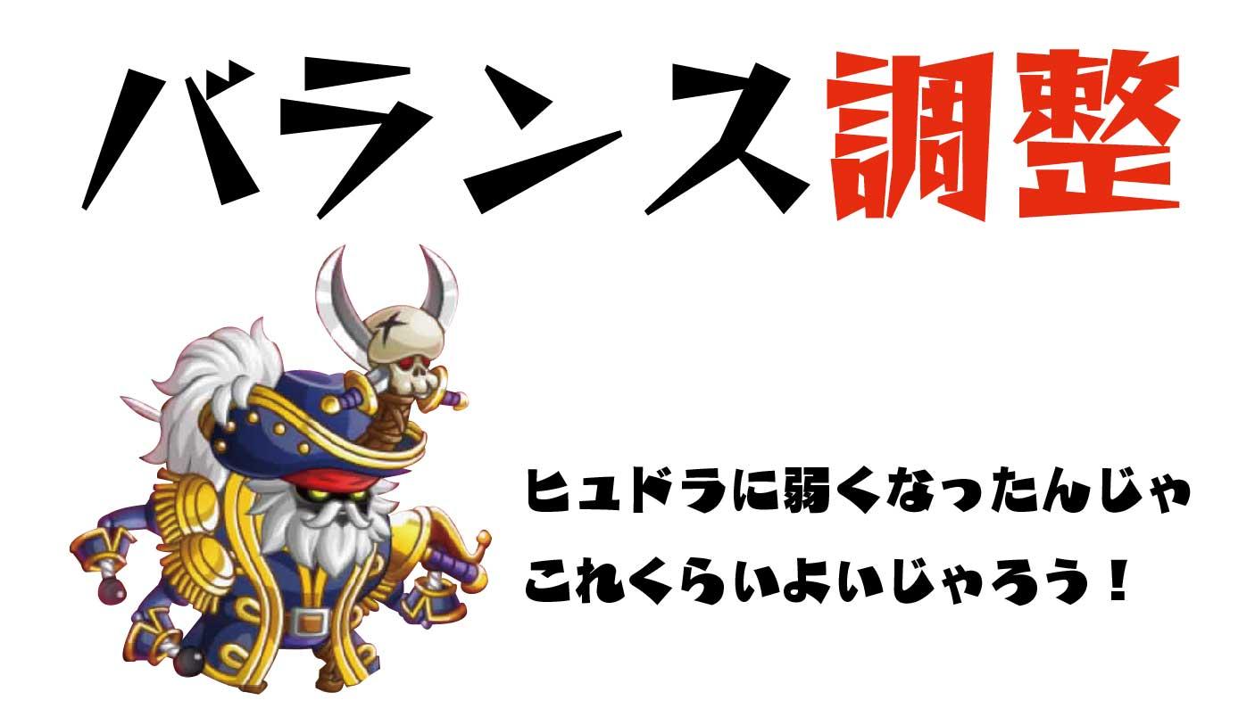 【城ドラ】バランス調整実施。アマゾネス・ヴィーナス・サムライビートル三人とも強そう!!【城とドラゴン】