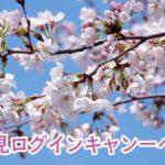 お花見ログインキャンペーン