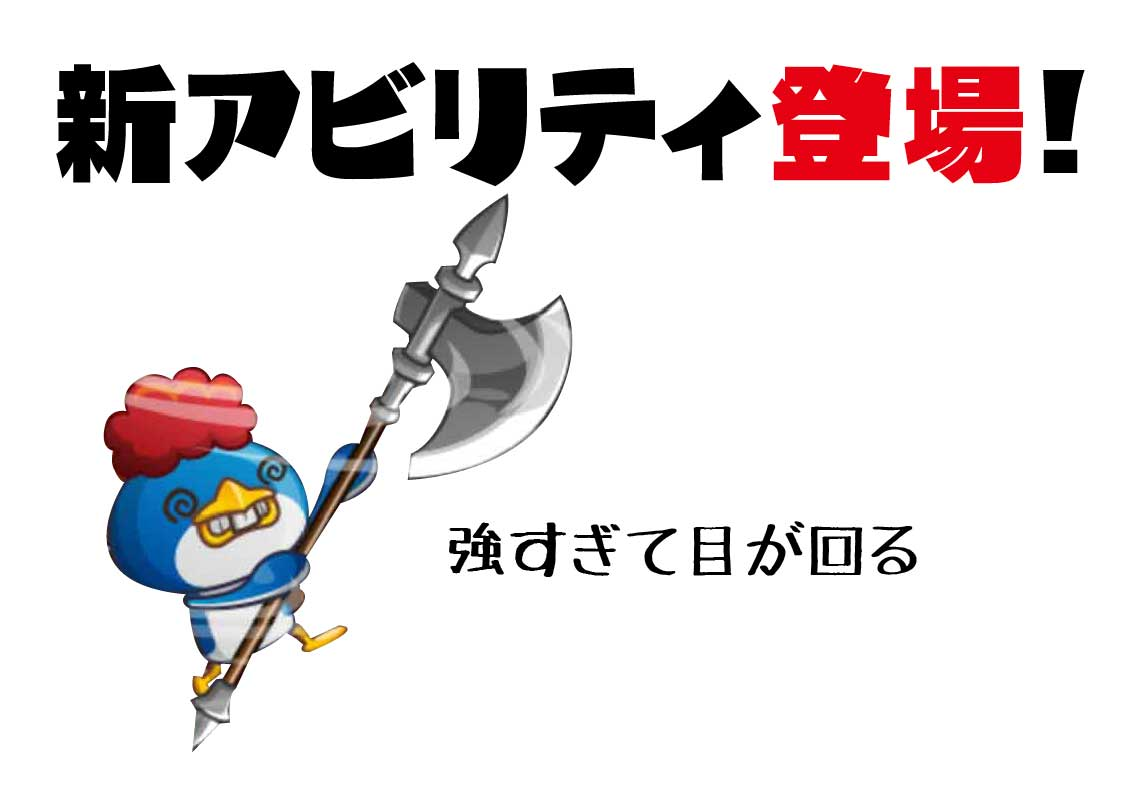 【城ドラ】新アビリティが追加!!飛べない鳥が最強に!!お勧めを考えて見る【城とドラゴン】