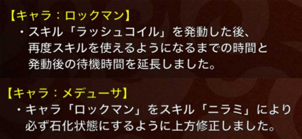 【城ドラ】バランス調整:強キャラ関連。ロックマンとヘッジホッグに弱体&対応策が追加【城とドラゴン】