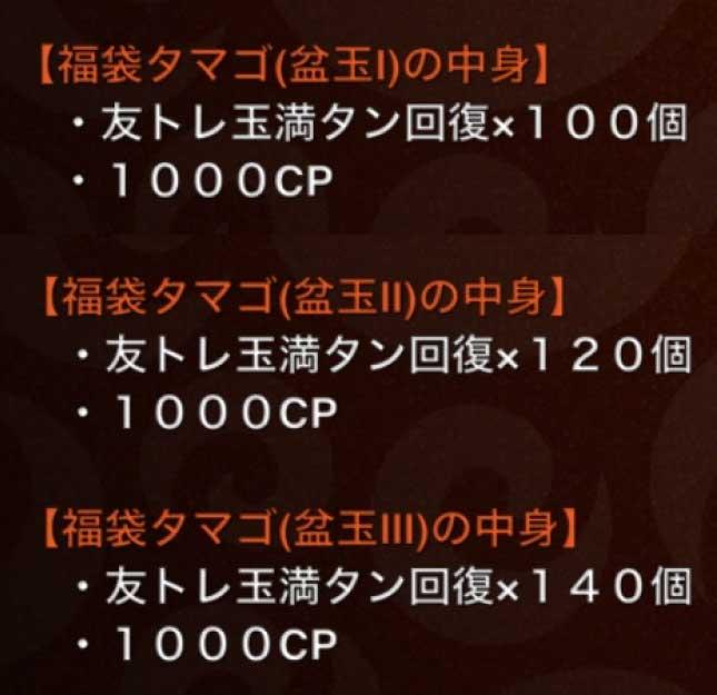 【城ドラ】福袋タマゴ(盆玉)が発売!!これは無課金でも買い!!キャンペーンと併用せよ!!【城とドラゴン】