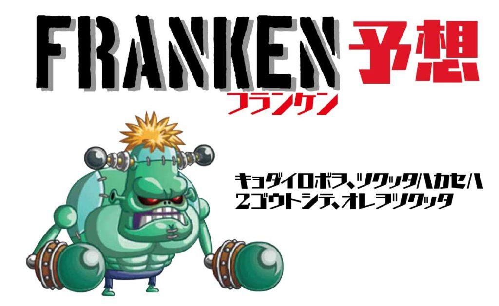 【城ドラ】未発表キャラ「フランケン」を予想。作った博士は巨大ロボを作った人と同じ??【城とドラゴン】