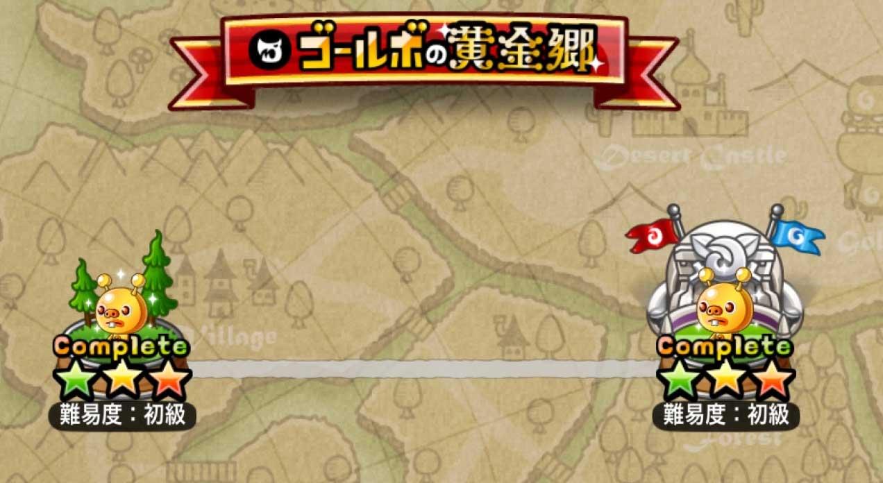 【城ドラ】討伐「ゴールボの黄金郷」初級攻略動画!ポイントはヌボボのデベソだ!【城とドラゴン】