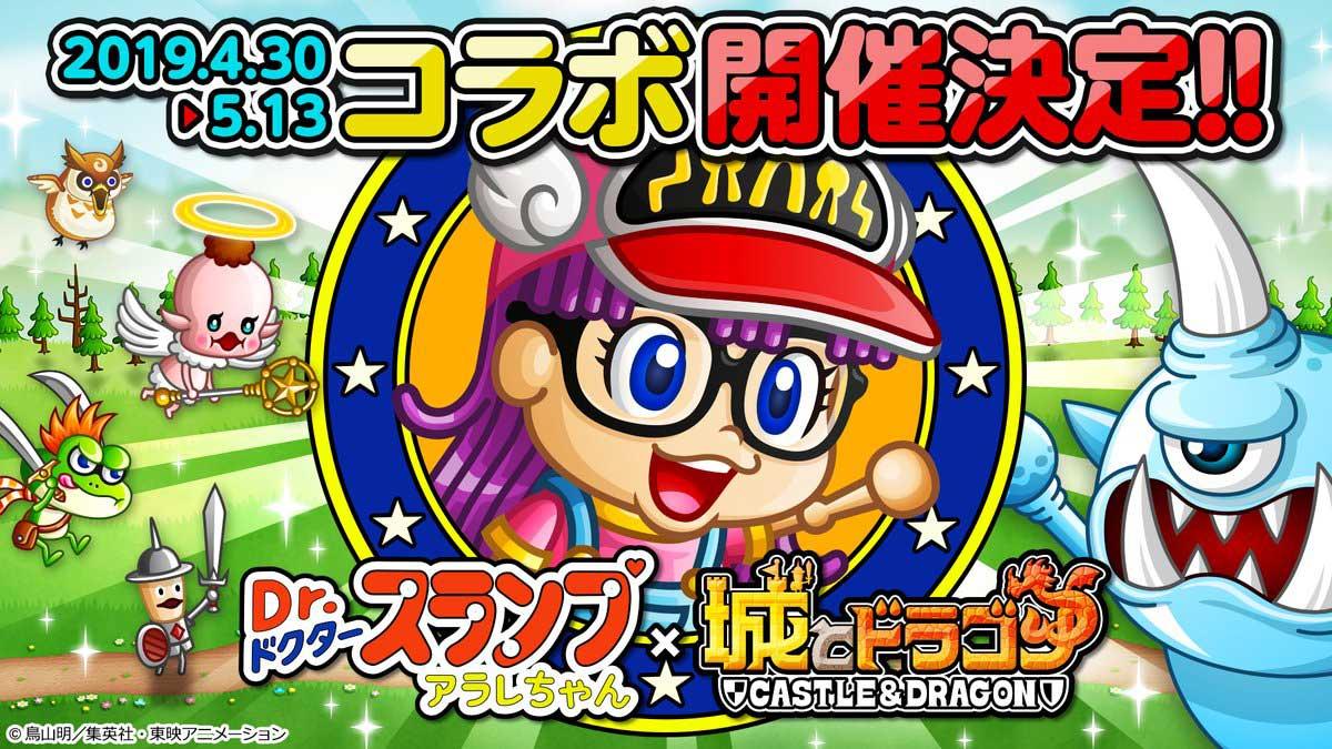 【城ドラ】コラボ新キャラ「アラレちゃん」が登場!スキル「ンチャホウ」は連鎖すると大ダメージ!!【城とドラゴン】