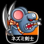ネズミ剣士