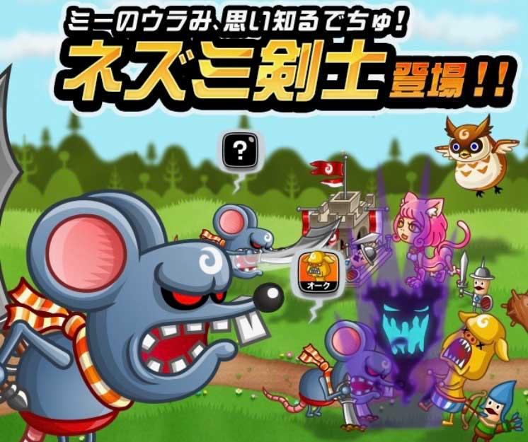 【城ドラ】新キャラ「ネズミ剣士」を評価。使い方と倒し方を考えてみる【城とドラゴン】