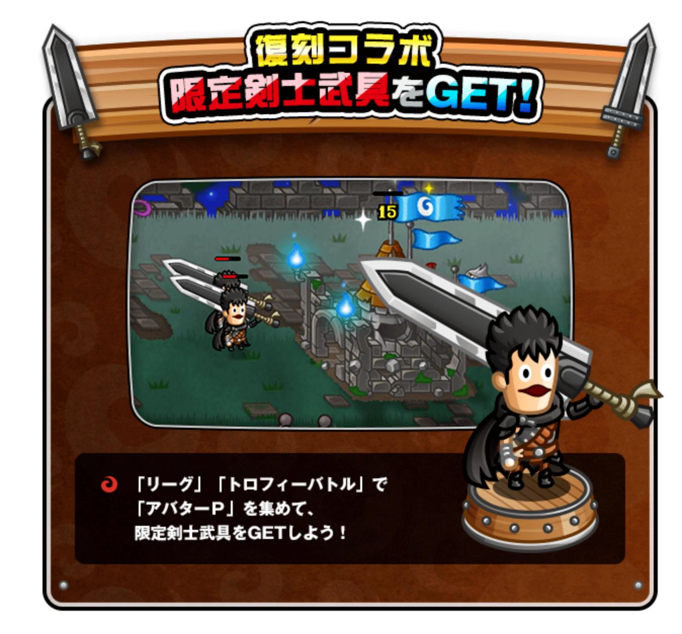【城ドラ】ガッツ再々発売!!アビリティ追加にバランス調整内容と新剣士装備が登場!【城とドラゴン】