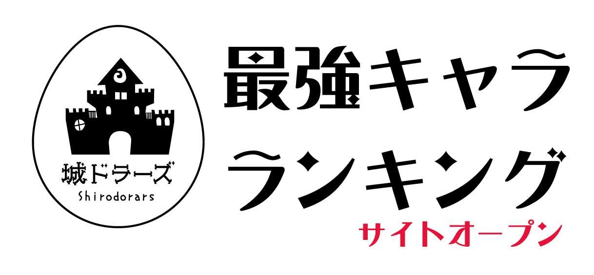 【城ドラ】最強キャラランキングサイトオープン!現在の状態と今後の展開について【城とドラゴン】
