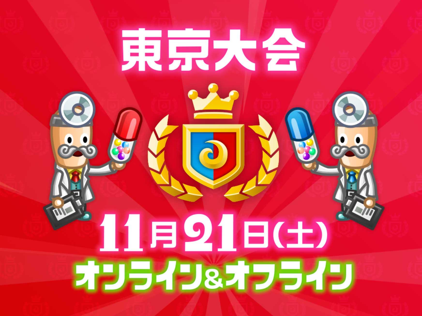 城ドラフェス2020in東京ツイッターまとめ|城ドラ、城とドラゴン