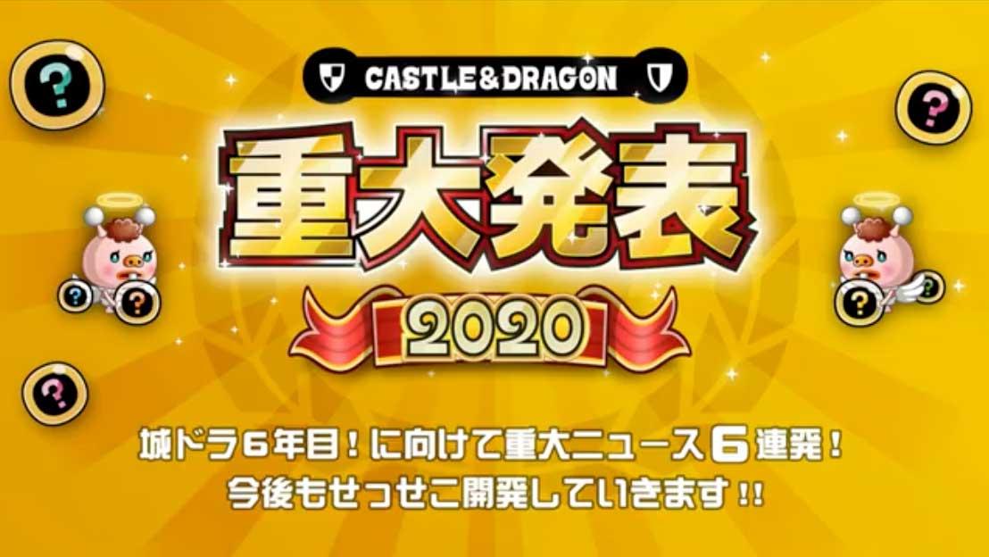 城ドラフェスin東京。重大発表まとめ!グリーンドラゴンに新キャラなど、続々登場!|城ドラ・城とドラゴン