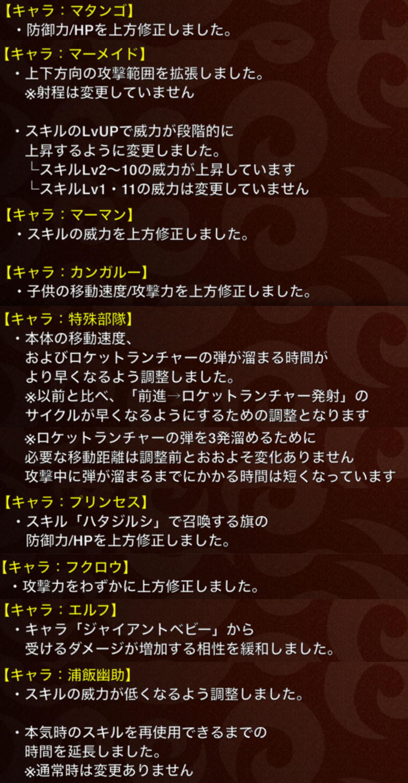 [バランス調整:中型]浦飯幽助関連のバランス調整が進む?(21.01.15)|城ドラ・城とドラゴン