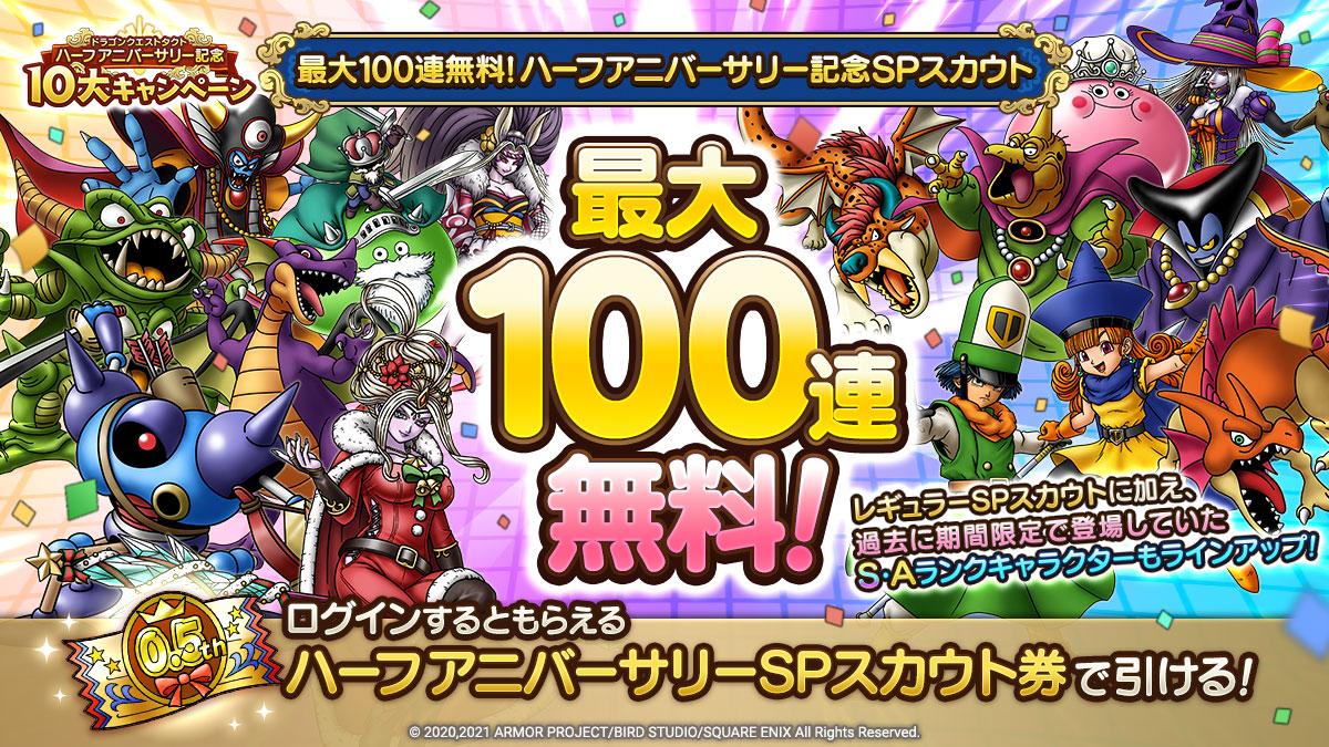 【ゲーム紹介】セールランキング1位!リセマラ最強!100連ガチャ&ログインボーナスが最強「ドラクエタクト」