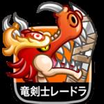 竜剣士レードラ